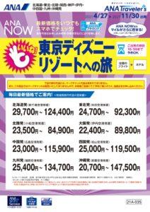【商品発売】「ANANOWいいね!東京ディズニーリゾートへの旅」 発売について