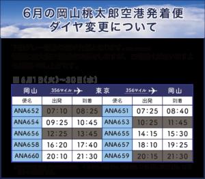 2021年6月 岡山桃太郎空港ANA便時刻表
