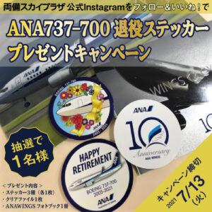 ANA B737-700退役記念グッズプレゼントキャンペーン(Instagram)